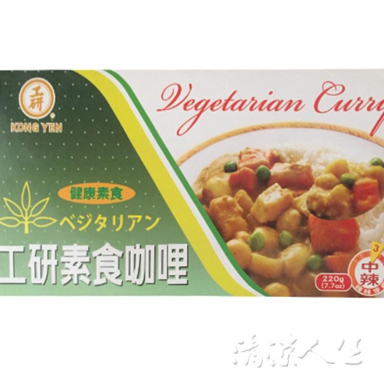 台湾工研素食咖喱220g纯素食中辣纯素咖哩块调味料泰式调味品