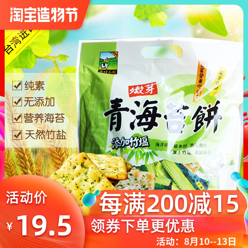 Taiwan imported authentic food materials workshop light food story bamboo salt Qinghai moss biscuit thin crisp breakfast leisure package mail