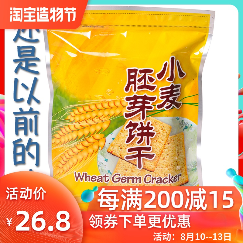 Fresh Sanbao germ biscuit 420g pure vegetable leisure breakfast snacks imported from Taiwan