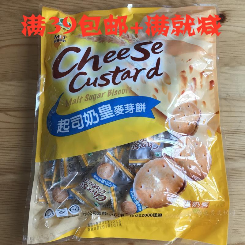 新品台湾正宗进口�N升田起司奶皇黑糖麦芽饼干500g袋奶素休闲零食