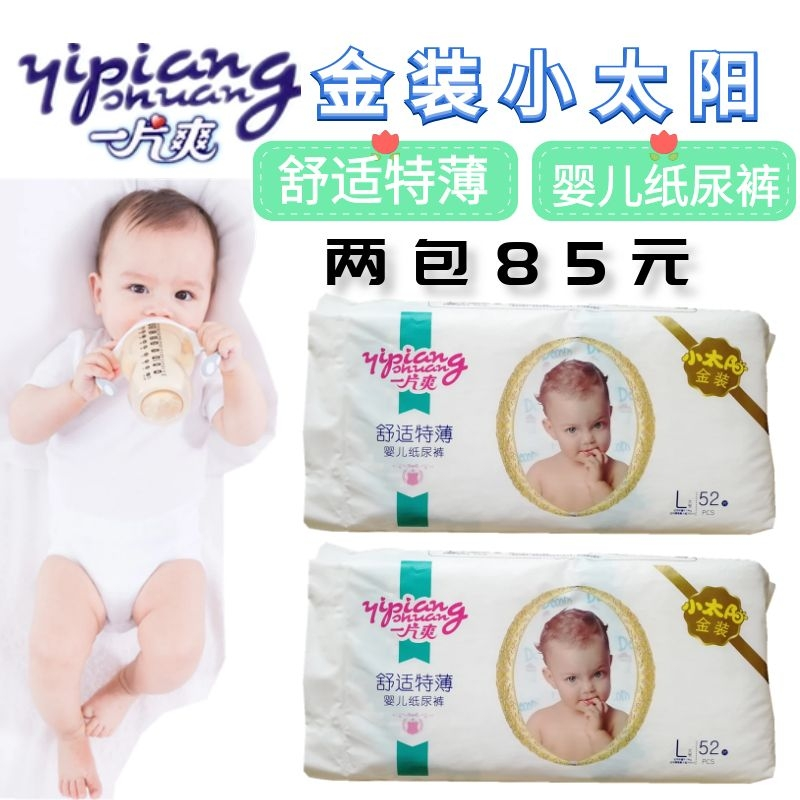 2 bags of one piece diapers for newborn babies ultra thin, breathable, comfortable and extra thin diapers