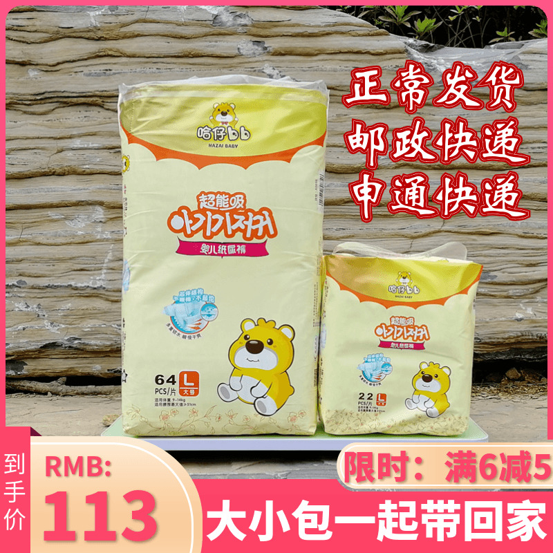 Big bag, small bag, baby BB diaper, baby ultra thin, breathable, Nb diaper, newborn non pull pants