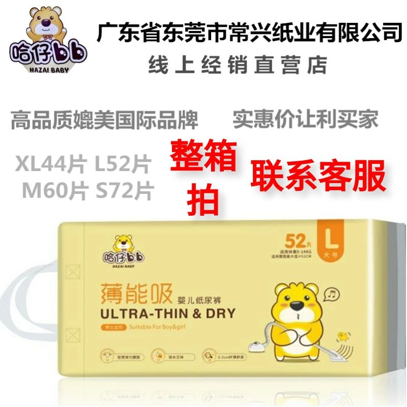 Baby diapers are super thin, breathable and dry for boys and girls. S urine bag XL package