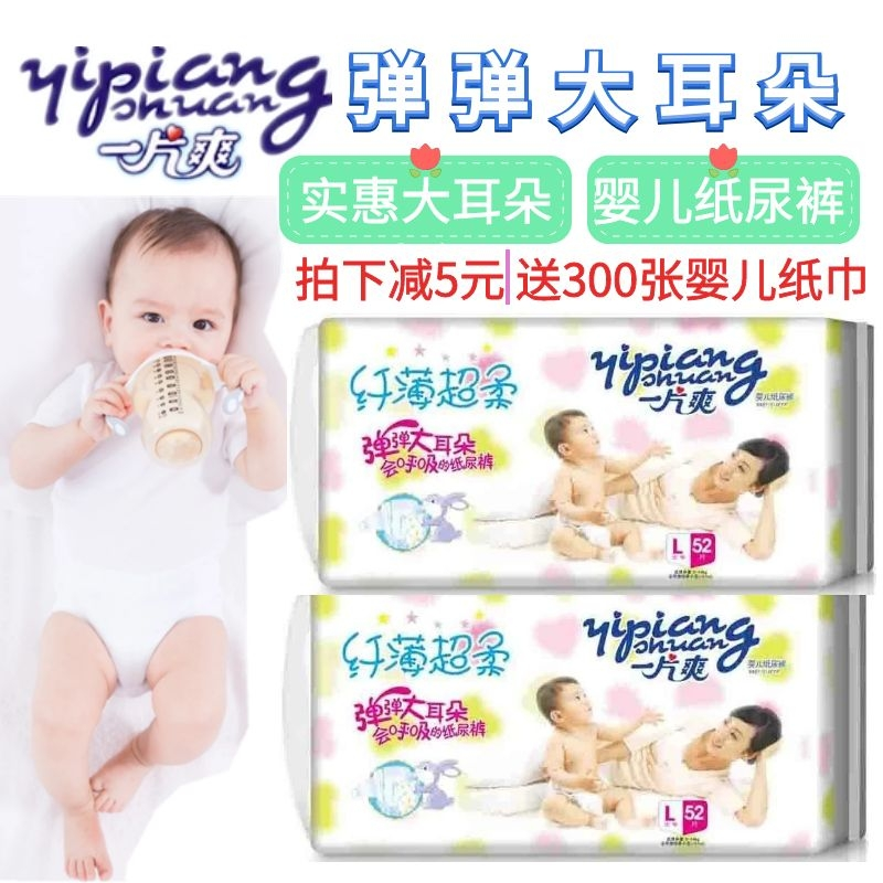 2 bags of one piece diapers, babys super thin, breathable, thin, super soft, wet, dry and cool, post it to boys and girls