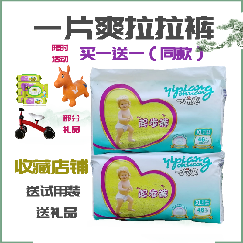 2 bags of one piece stretch pants baby diaper starter PANTS XXL ultra thin breathable summer diaper newborn urine bag