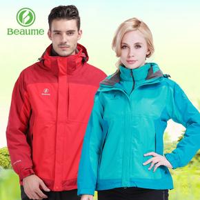 BEAUME宝美户外两件套冲锋衣男女秋冬季三合一加厚保暖防寒服北客