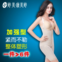Ting Mei postpartum plastic body garment connected autumn and winter heavy pressure type girdle waist belly lift hip tight skinny body plastic underwear