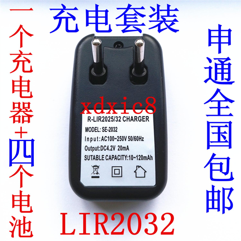 升级款第5代3.6V锂离子电池LIR2032 CR ML2025纽扣电池充电器全新