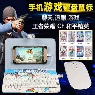 安卓通用手机平板游戏专用华为吃鸡神器无线全键盘鼠标套装便捷