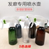 Hairdressing watering can Advanced ultra-fine spray watering bottle Hairdressing barber shop supplies tools Water bottle with steel ball water bottle