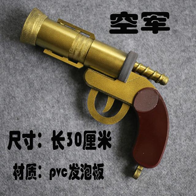 第五人格 空军 玛尔塔寒香舞扇子琼楼遗恨信号枪 cosplay道具武器