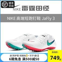 雷霆Nike Zoom Ja Fly 3耐克短跑钉鞋专业男女训练田径比赛苏炳添