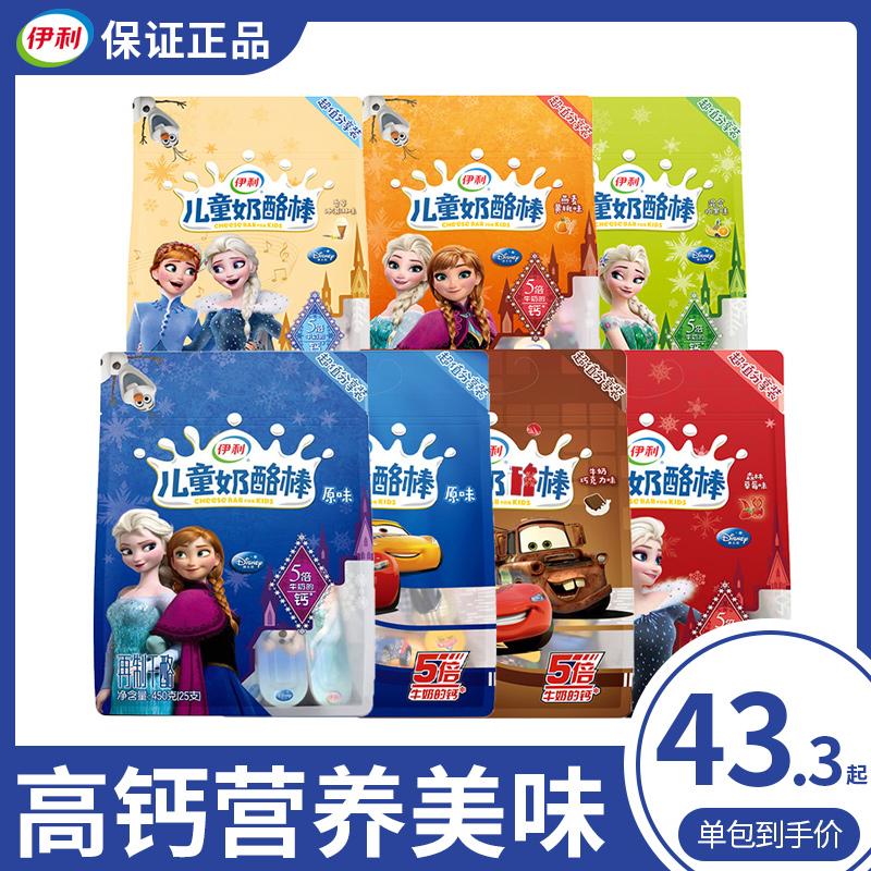 支袋装混合水果原味50伊利奶酪棒芝士乳酪奶棒宝宝儿童营养即食