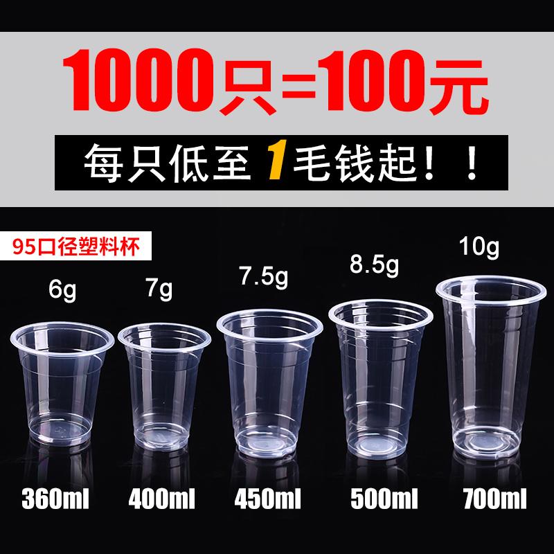 95口�揭淮涡酝该魉芰媳�子500光杯700ml加厚奶茶���w水果汁�料杯