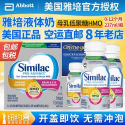 美版雅培Similac母乳低聚糖HMO婴儿宝宝水奶一段液态奶237ml*24瓶