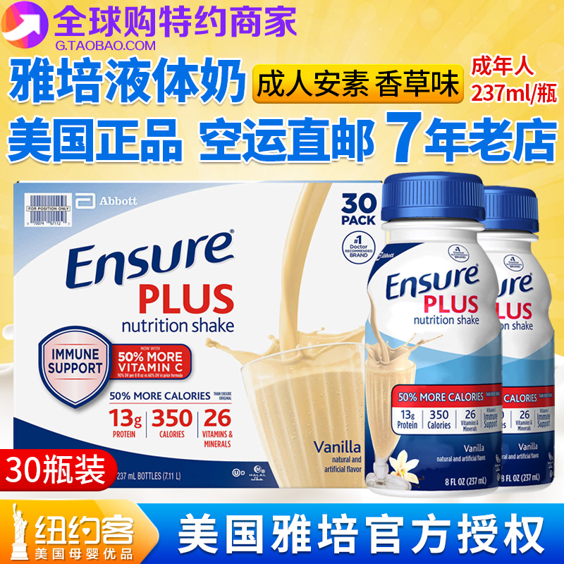 雅培安素Ensure成人蛋白质营养液体奶237ml*30瓶香草味plus加强版