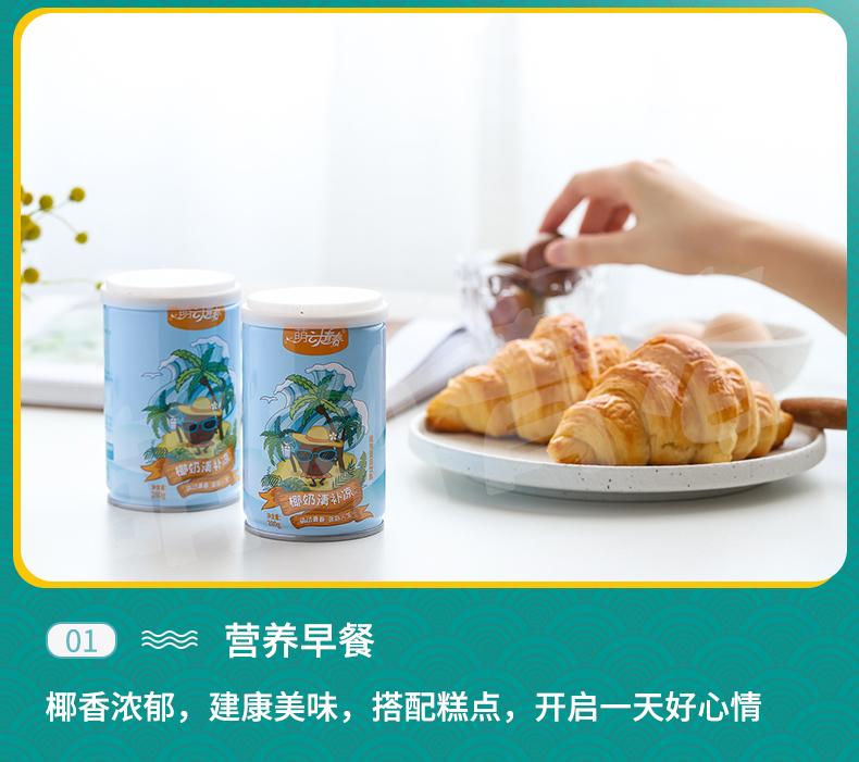 【小侨推荐】萌动青春清补凉海南椰奶