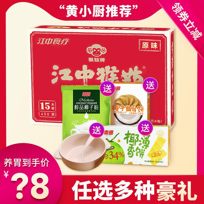 江中猴菇早餐米稀15天袋装营养猴姑学生早餐冲饮代餐养胃即食麦片