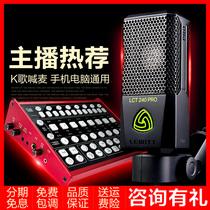 客所思KX6究极版外置声卡麦克风套装安卓苹果手机直播唱歌通用 电脑快手抖音网络K歌喊麦全套录音设备专用
