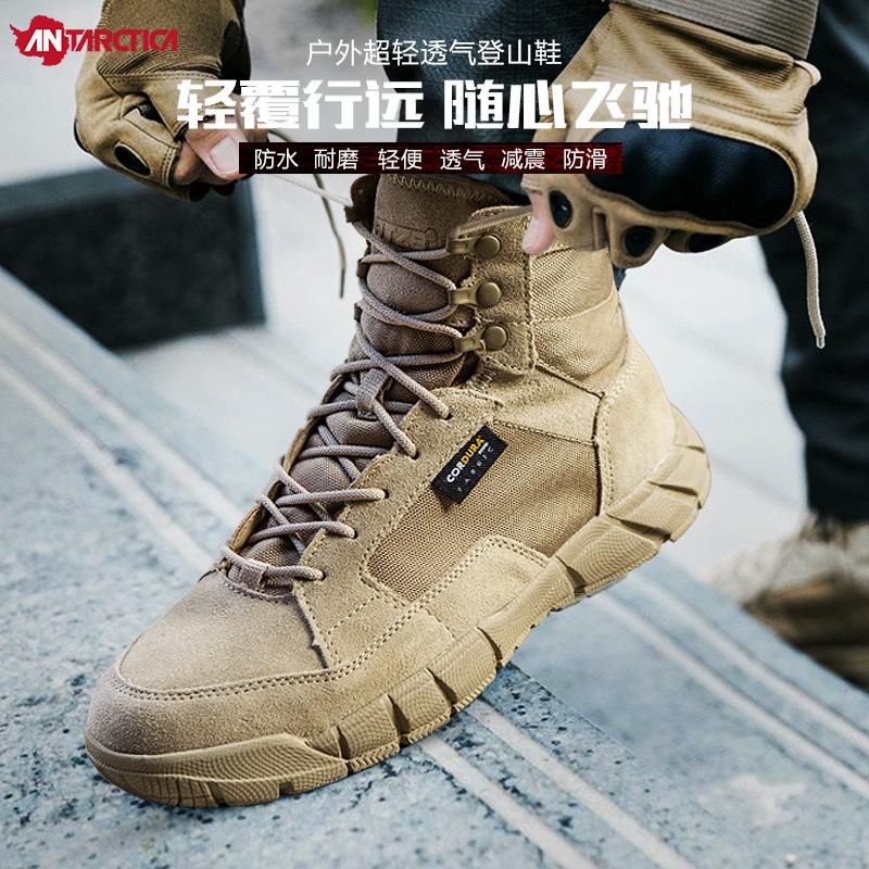 第七大陆夏季防水登山鞋男女轻便防滑透气沙漠徒步鞋户外鞋爬山靴