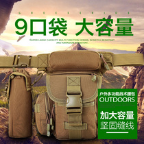 Military fan tactical Leg bag male multifunctional leg hanging outdoor field special Forces riding locomotive Leggings pack sports waist bag