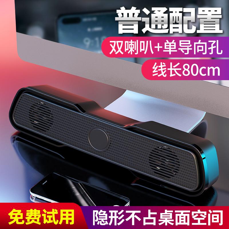 Amoi/夏新 K100电脑音响台式机家用重低音炮笔记本迷你小音箱USB