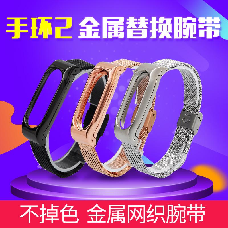 小米手環2腕帶 金屬真皮替換帶智能二代運動防水錶帶不鏽鋼包郵