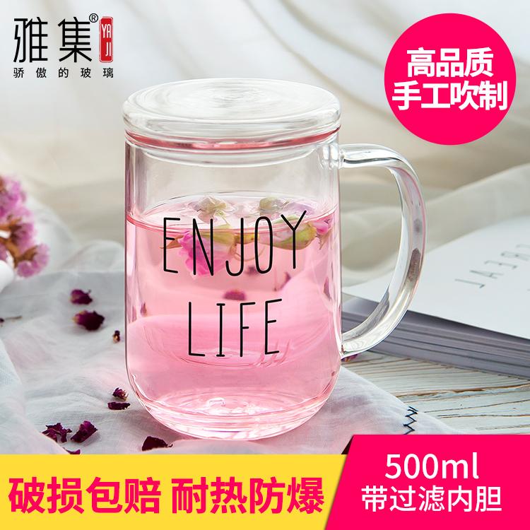 雅集轻空杯女士花茶杯耐热玻璃杯茶杯过滤透明玻璃杯子泡茶杯水杯