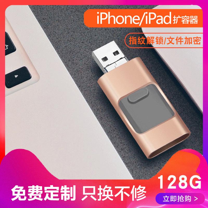 苹果XS max手机U盘iPhone 6/7/8/6S iPad mini扩容器 荣耀oppo三星安卓手机电脑USB高速存储备份U盘128g优盘,可领取20元天猫优惠券