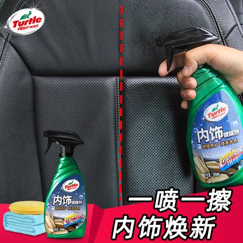 龟牌表板蜡汽车内饰翻新镀膜剂皮革护理上光专用真皮座椅保养用品