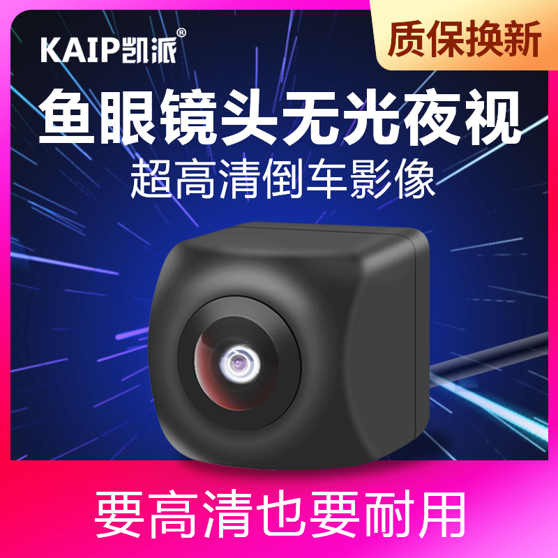 Universal Ultra High Definition Reversing Camera Android Large Screen Reversing Image Vehicle Back Camera Starlight Night Vision Wide Angle