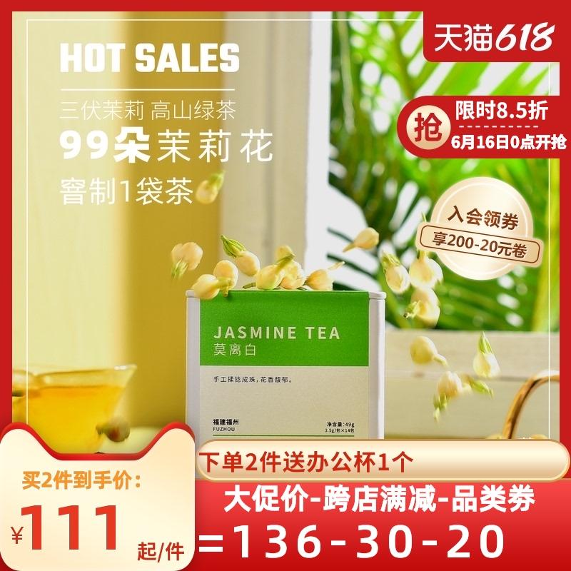 春伦茉莉花茶龙珠浓香型绿茶福州袋装茶叶2020新茶2盒装莫离白