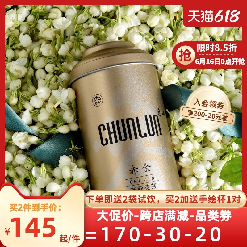 春伦茉莉花茶浓香型特级福建茉莉赤金茶叶窨制绿茶罐装新茶100g