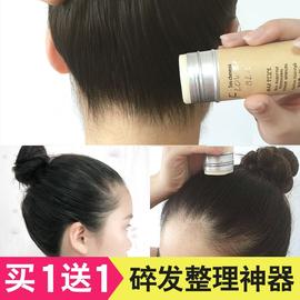 女士发蜡棒小碎发神器头发造型毛发固定发胶定型防毛躁碎发整理膏图片