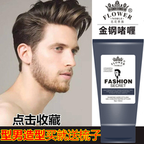 Crystal steel gel cream strong shaping gel hydratant male Diamond Head cream back head artifact Hair Spray Hair oil wax