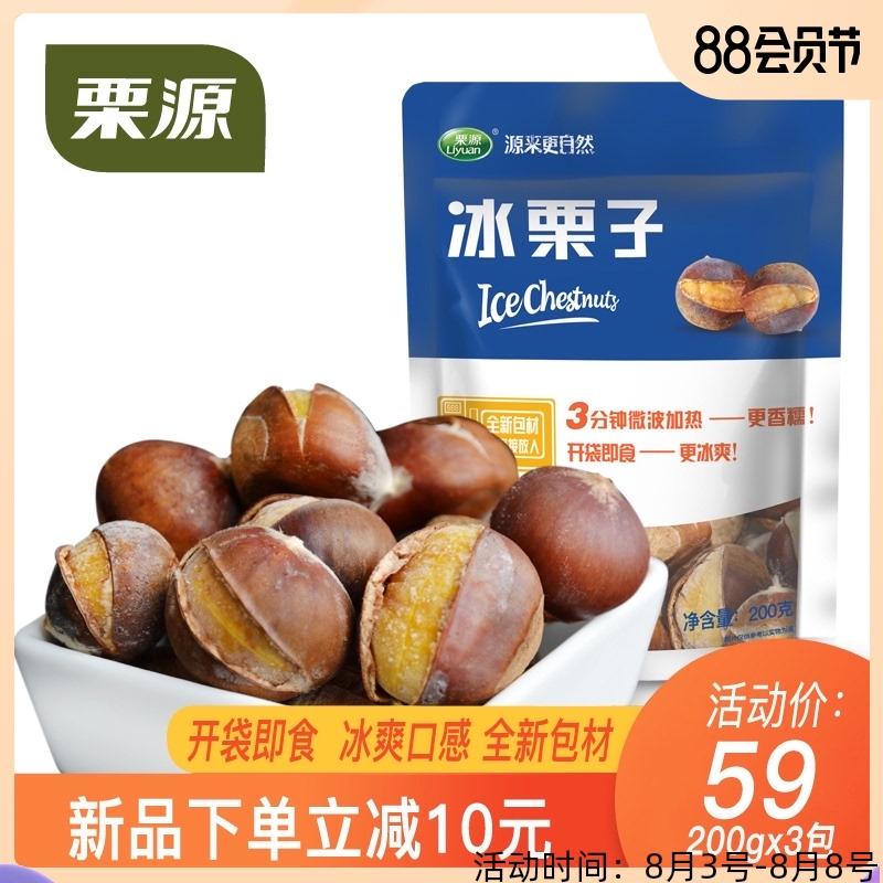 【栗源-冰栗子200g*3袋】新品板栗