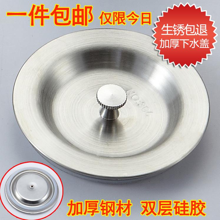 沐韵水槽漏斗盖子水槽下水盖子洗碗盆去水塞子水池下水塞菜盆堵盖
