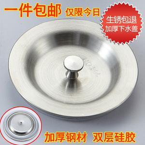 领1元券购买沐韵漏斗盖子洗碗盆下水塞下水盖子