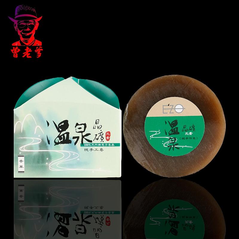 台湾の本物の福力EZOの純粋な天然は患子のバニラの温泉の結晶の鉱の洗顔石鹸の100グラムを患いません