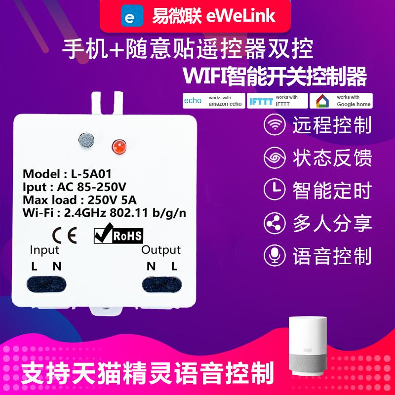 天猫精灵小爱同学易微联WiFi模块控制灯具手机远程控制智能开关