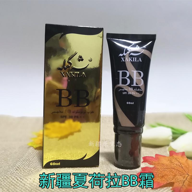 新疆夏荷拉BB霜XAKILA SPF30PA++嘉娜妮彩妆正品化妆品保湿包邮