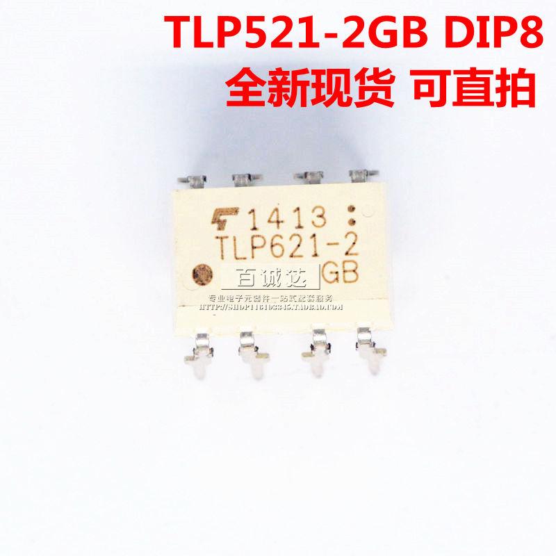 TLP621-2 TLP621 光耦 直插DIP8 光隔离器 光电耦合 散新,可领取元淘宝优惠券