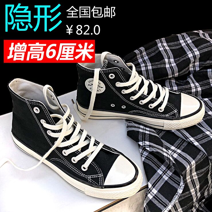 Inside increased canvas shoes mens high help spring autumn students Korean fashion shoes board shoes youth black youth gaobang shoes