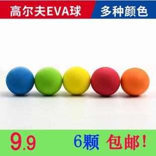 正品高尔夫球海绵软球彩色EVA室内泡沫GOLF练习球儿童玩具 宠物球价格