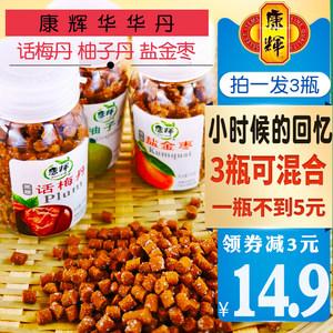 康辉蜂蜜柚子丹60gX3瓶盐金枣话梅丹酸甜蜜饯陈皮话梅俗称老鼠屎