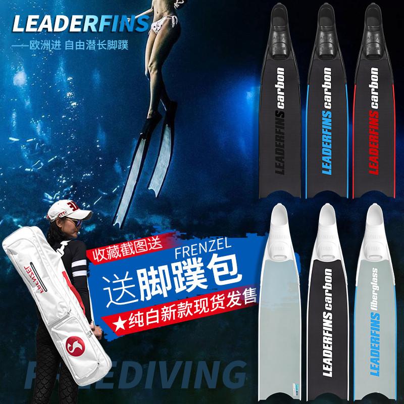 全新Leaderfins轻量版脚套纯白自由潜水女神长脚蹼玻纤蛙鞋男脚蹼