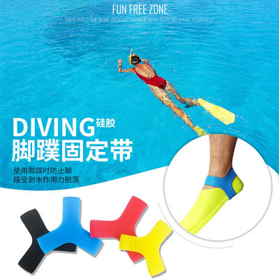 Flange left fin fixing strap, free diving, snorkeling, diving lung, swimming elastic silicone fins fixing ring, anti-dropping