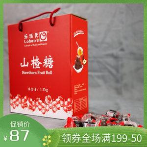 乐活氏 山楂糖 1.7kg礼盒装 山楂糕山楂片蜜饯酸甜零食 山楂零食
