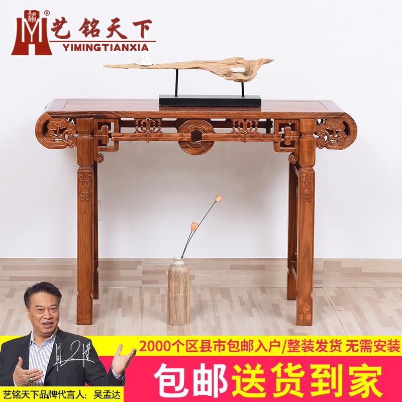 Yi Ming Tian низ красный Деревянная мебель из розового дерева Будда-стол для массивной древесины классический полосатый Медные деньги Китайский входной стол