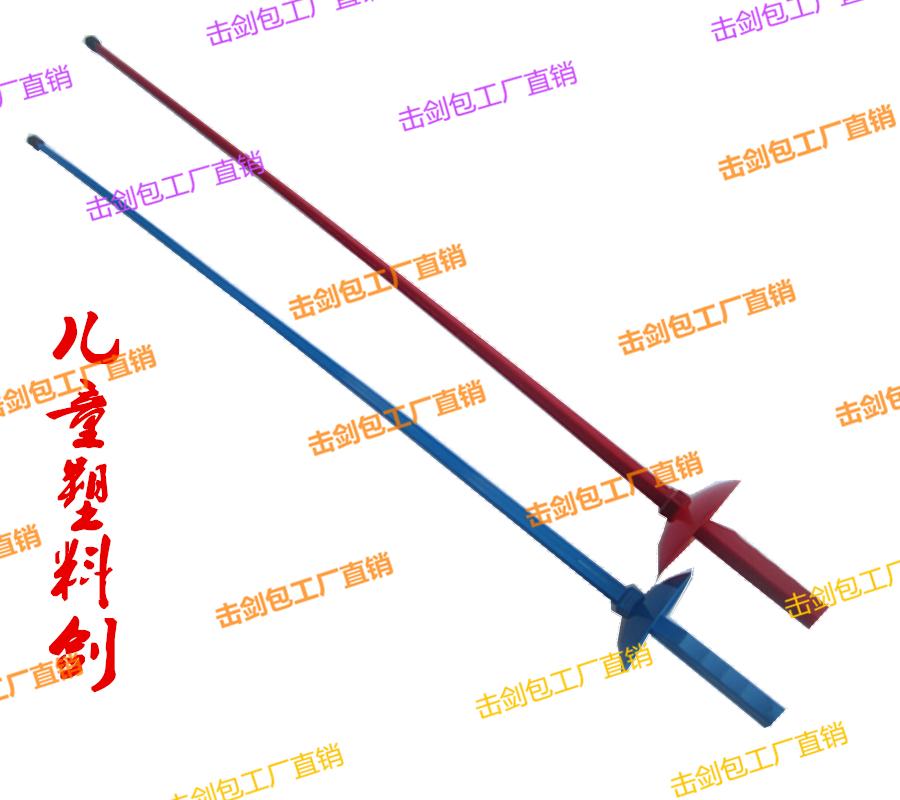 Оборудование для фехтования детские поверхность накладка Пластиковый тренировочный меч индукционный меч защитный bellyband детские Защитная одежда бесплатная доставка по китаю в